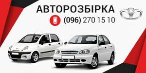 Авторазборка Авторозбірка Dacia, Daewoo, ВАЗ