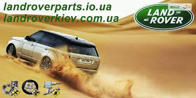 Разборка Land Rover Range Rover