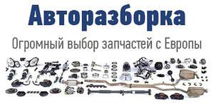 Авторазборка ТОП Авто