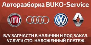 Авторазборка BUKO-Service