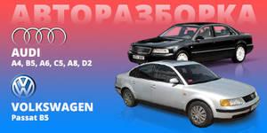 Авторазборка АВТОШРОТ Audi A4 B5