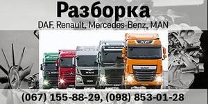 Авторазборка Разборка DAF, Renault, Mercedes-Benz, MAN