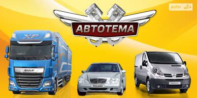 АвтоТема