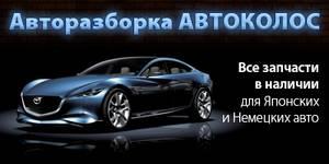Автошрот АВТОКОЛОС