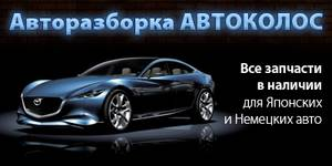 Авторазборка АВТОКОЛОС