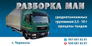 Авторазборка Mid Truck