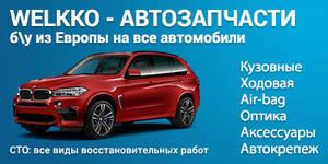 Авторазборка Welkko - Автозапчасти на авто c 2000 года. ТОЛЬКО КУЗОВНЫЕ ЗАПЧАСТИ!