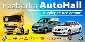 Авторазборка Razborka AutoHall