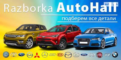 Razborka AutoHall