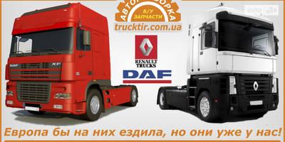 Daf и Renault в Черкассах