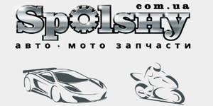 Авторазборка SPOLSHY.COM.UA