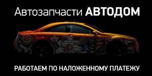 Авторазборка АВТОДОМ