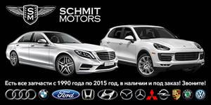 Авторазборка Разборка Schmit-Motors