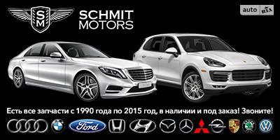 Разборка Schmit-Motors