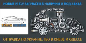 Авторазборка TvoyaTachka