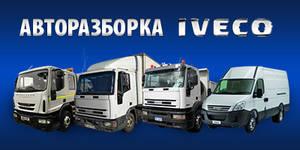 Авторазборка Разборка IVECO EuroCargo, Daily (EuroStar и EuroTech НЕ РАЗБИРАЕМ)