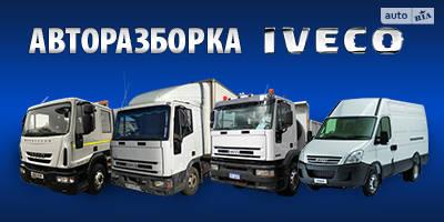 Разборка IVECO EuroCargo, Daily (EuroStar и EuroTech НЕ РАЗБИРАЕМ)