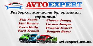 Авторазборка AvtoExpert