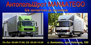 Авторазборка Запчасти б/у MAN и ATEGO РОВНО