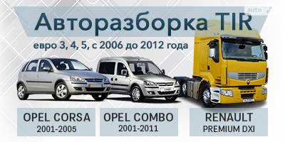 Авторазборка Opel Combo (с 2001 - 2011 г.в), Opel Corsa (2001 - 2005 г.в)