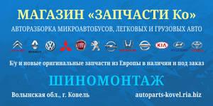 Авторазборка Автозапчасти Ко