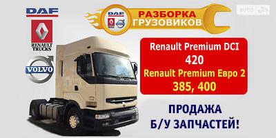 Trucktir разборка грузовиков DAF, Renault, Volvo.