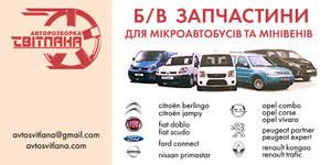 Авторазборка Автосветлана
