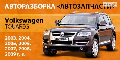 Автозапчастини на Volkswagen Touareg