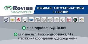 Авторазборка Авторозбірка б/в запчастини Rovian