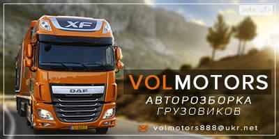 Авторазборка Volmotors