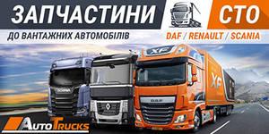 Авторазборка AutoTrucks