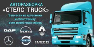 Авторазборка СТЕЛС - TRUCK