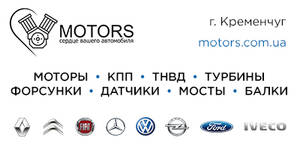 Авторазборка MOTORS