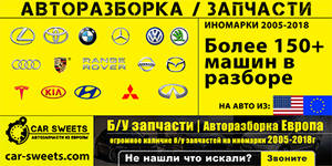 Авторазборка Разборка | Запчасти - CarSweets