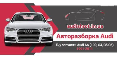 Авторазборка audishrot.in.ua