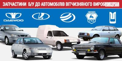 Запчастини до вітчизняних авто  Таврия, Славута, ВАЗ, ГАЗель, Волга, Daewoo Lanos