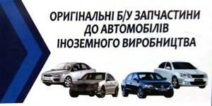 Авторазборка АвтоМіра