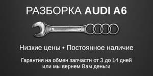 Авторазборка Разборка AUDI A6C5 Passat B5
