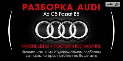 Разборка AUDI A6 C5 Passat B5