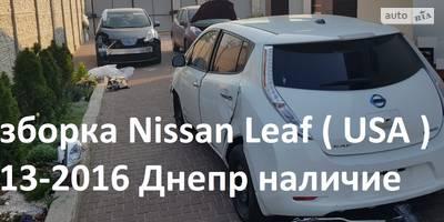 Разборка электромобилей Leaf