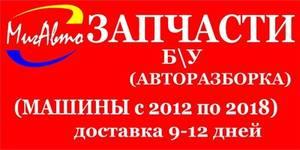 Авторазборка Миг Авто ( РАБОТАЕМ НА ЗАКАЗ)