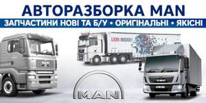 Авторазборка Разборка МАN CENTR  Вінниця