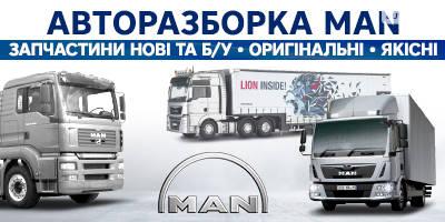 Разборка МАN CENTR  Вінниця