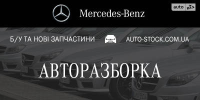 Auto-Stock MERCEDES-BENZ