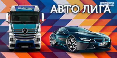 Авто Лига