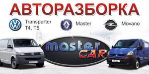 Автошрот  Master Car