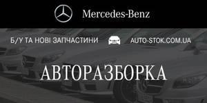 Авторазборка MERCEDES-BENZ
