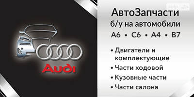 Разборка Audi A6 C6, A4 B7