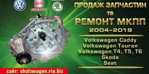 Авторазборка Volkswagen запчасти Б/У 2004-2019