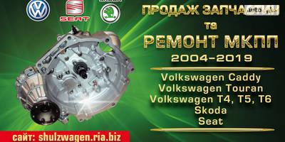 Volkswagen запчасти Б/У 2004-2019